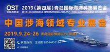 """""""一站式""""看遍最新海洋科技 2019海科展九月开幕"""