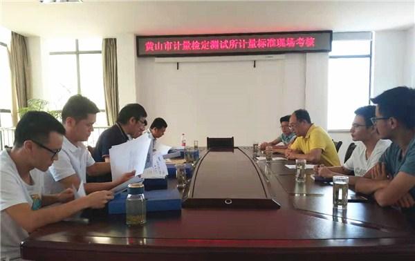 安徽黄山市计量所5项新建计量标准通过现场考核