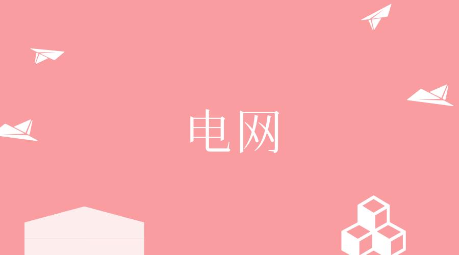 """國網湖北電力""""萬物互聯""""感受智慧能源新體驗"""