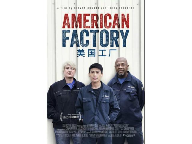 《美國工廠》背后:制造業一線工人的出路在哪兒?
