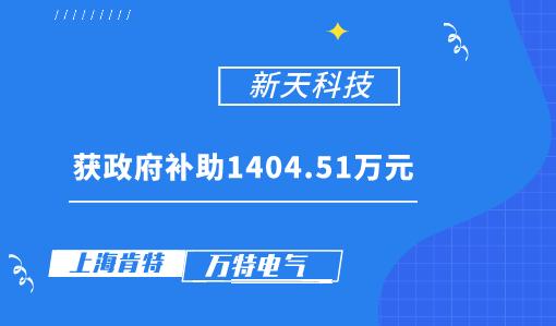 新天科技及子公司获政府补助1404.51万元