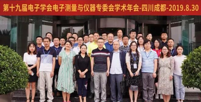 第十九届四川省电子学会电子测量与仪器专委会学术年会召开
