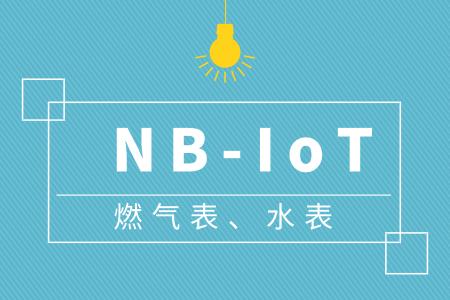 NB-IoT燃气表、水表开卡数突破千万 前景不可小觑