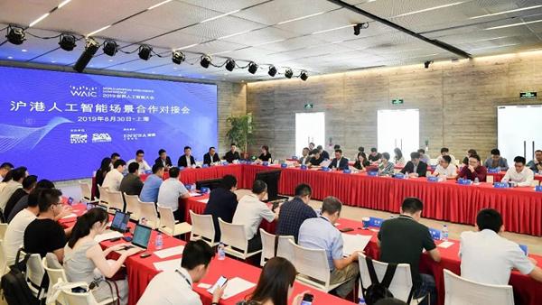 2019世界人工智能大會滬港人工智能場景合作對接會舉行