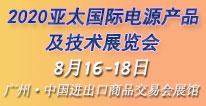 2020第十届亚太国际电源产品及技术展览会