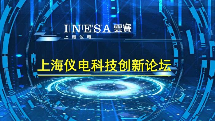 上海仪电举办2019工博会科技创新论坛