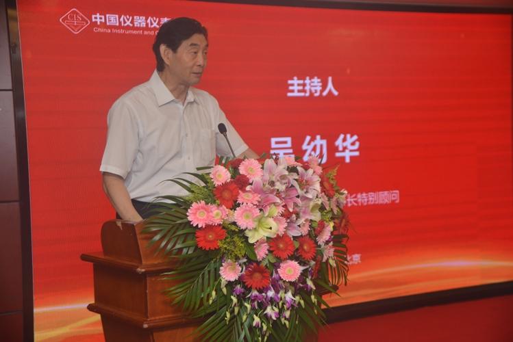 中国仪器仪表学会智能制造推进工作委员会成立大会召开