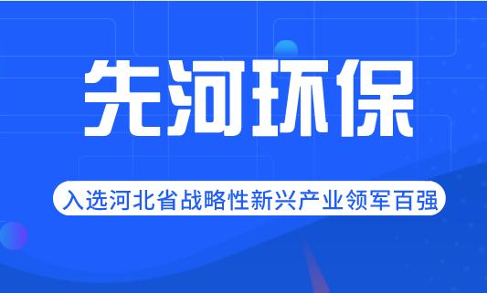 先河環保入選河北省戰略性新興產業領軍百強