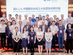 IO-Link中國委員會正式成立