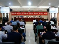 全国光伏专用计量器具计量技术委员会成立
