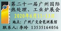 第二十一届广州国际热处理、工业炉展