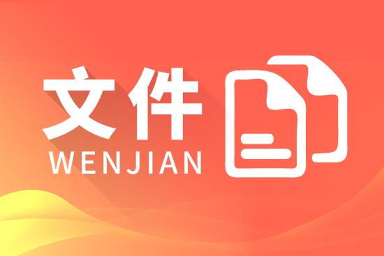 山东省《污染源自动监测安装联网管理规定》印发