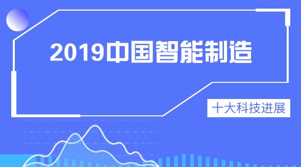 """""""2019中國智能制造十大科技進展""""入圍項目公示"""