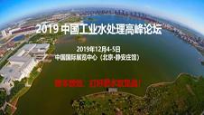 2019中國工業水處理高峰論壇登陸京城