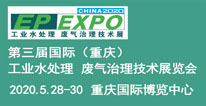 �W�三届国际(重庆�Q�工业水处理 废气�ȝ��技术展览会