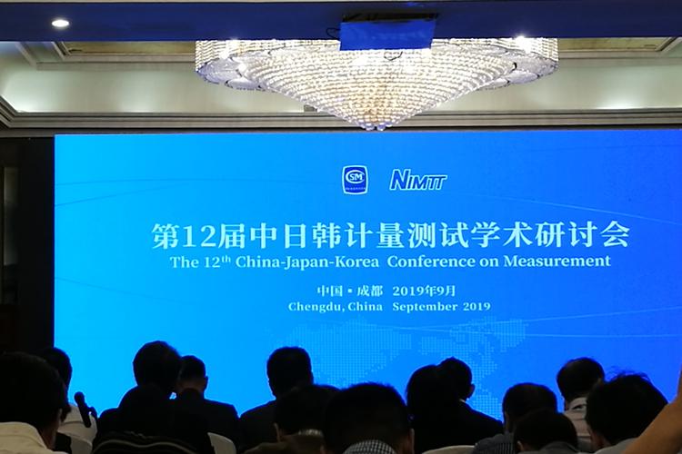 第12屆中日韓計量學術研討會召開