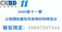 2020第十一届云南国际建筑装饰材料展览会