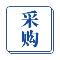 東莞市科學技術博物館盲孔法應力檢測儀采購項目招標
