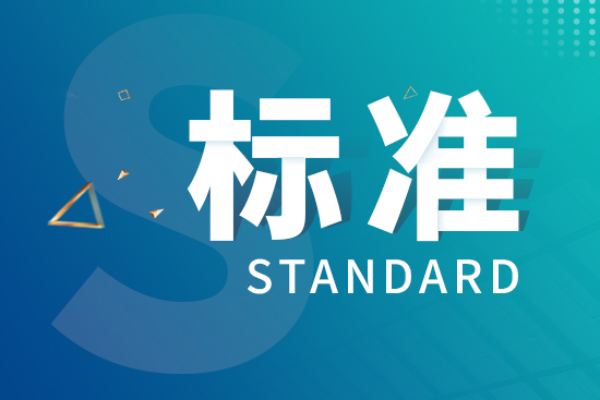 223項行業標準報批公示 涉質譜、光譜等多種儀器