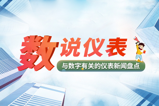 【數說儀表】5926萬!長江經濟帶水站建設招標
