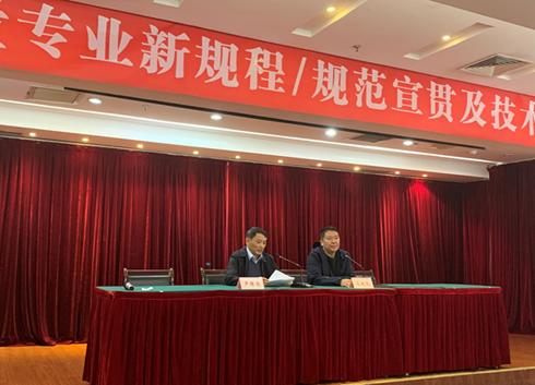 2019年度江苏省几何量计量专业新规程规范宣贯会举办