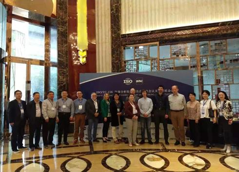 國際氣體分析技術委員會工作組會議及全體大會召開