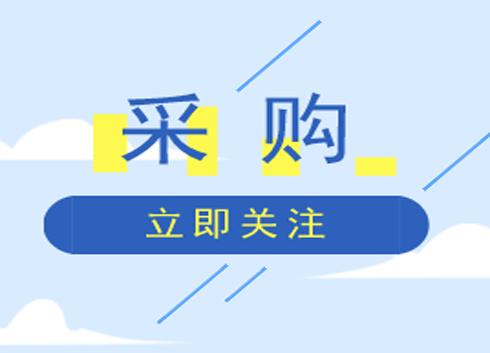 安徽芜湖三山区采购18台职业病防治仪器设备