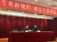 2019年度江苏省几何量计量专业技术交流会举办