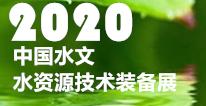 2020�W�十二届中国水文水资源技术与装备展览�?/></a><span><a href=
