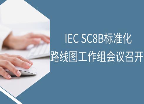 IEC SC8B標準化路線圖工作組第四次會議召開