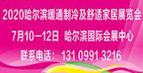 2020哈尔滨暖通制冷及 舒适家居展览会