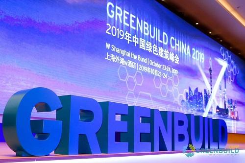 中國綠色建筑峰會舉辦 數字化為綠色建筑添磚加瓦