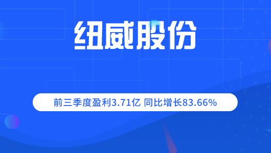 紐威股份前三季度盈利3.71億 董事會秘書凌蕾菁辭職