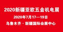 2020第二届新疆—亚欧五金机电产品贸易展览会