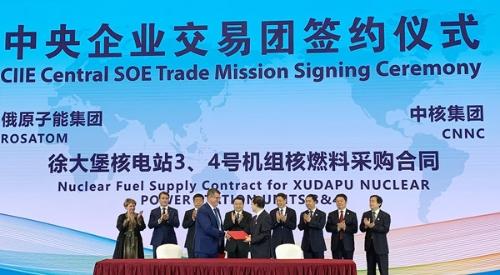 進博會間落實核能合作 中核集團與俄簽署多項采購合同
