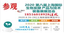 2020�W�八届上���国际生物发酵��品与技术装备展览会
