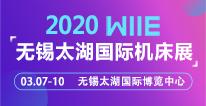 2020第36届无锡太湖国际机床及智能工业装备产业博览会