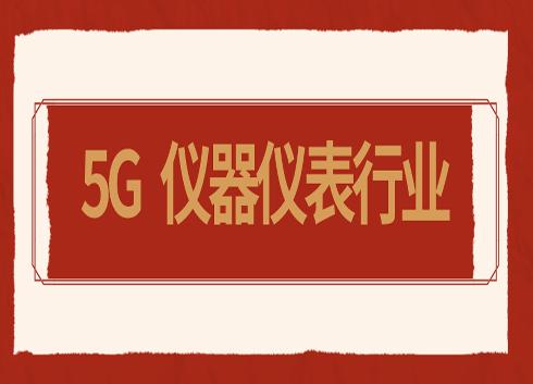 5G时代已开启,仪器仪表行业驶入发展快车道