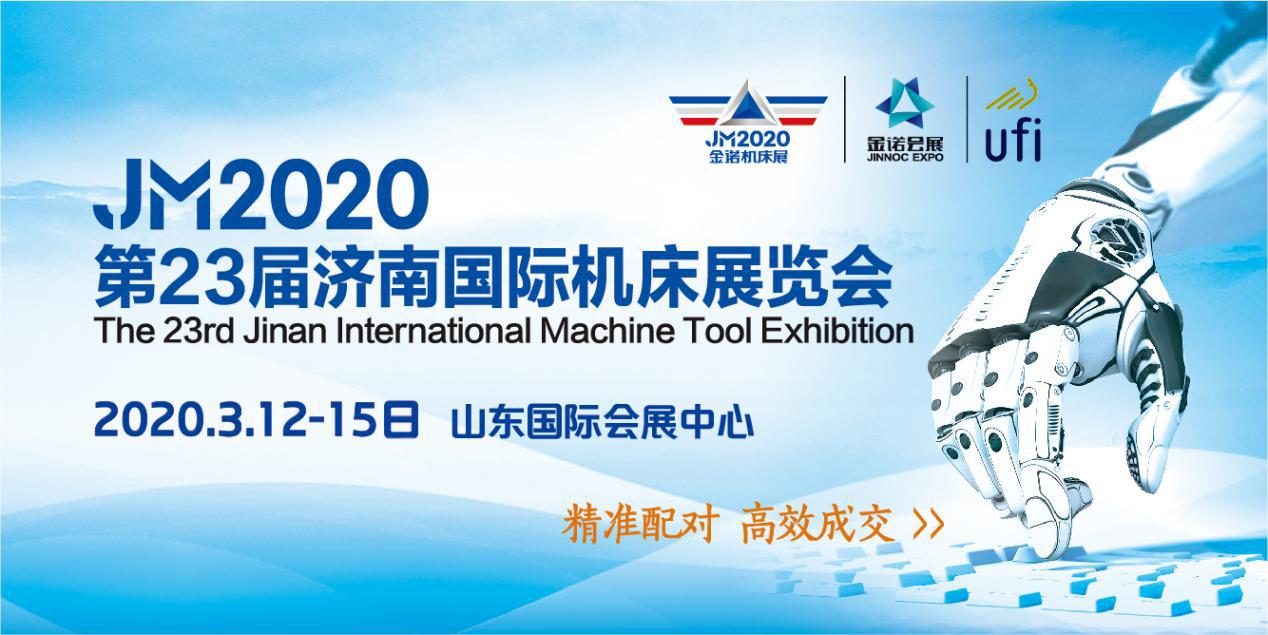2020第23屆濟南國際機床展正式移師山東國際會展中心