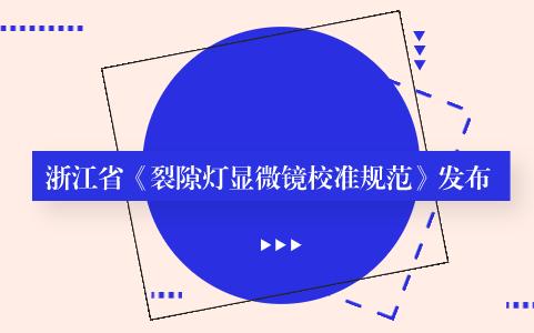 浙江省《裂隙灯显微镜校准规范》发布