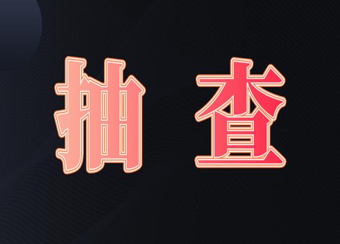 陕西省安康市抽查电线电缆产品 4批次不合格