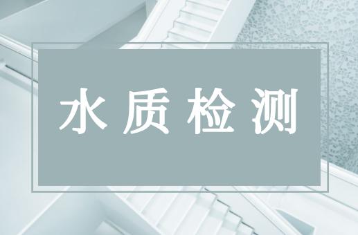 東莞檢測院參與制定的首個水質檢測國家標準獲得科技進步三等獎