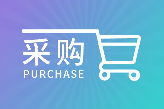 江苏省6331万元采购484套县级食品快检设备