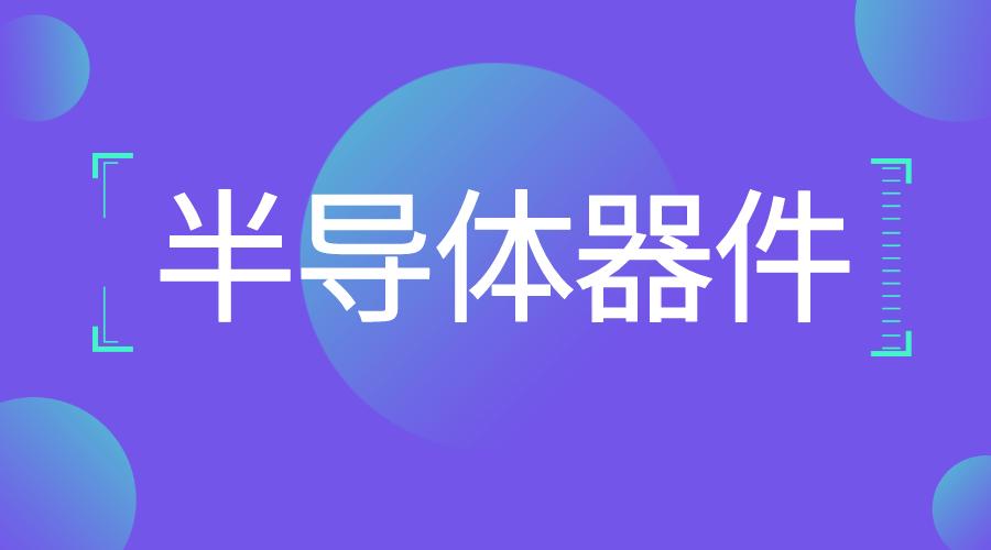 2019年10月中国半导体器件进口量及增长情况