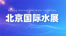 北京國際水展開幕 十年發展鑄輝煌砥礪奮進再出發