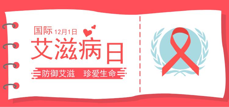 世界艾滋病日 與科學儀器一起護健康生活