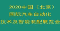 2020中国(北京)国际汽车自动化技术及智能装配展览会