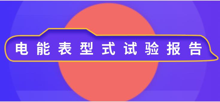 上海计量院出具OIML-CS电能表型式试验报告