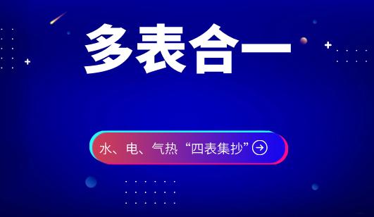 """安徽合肥新建小區或能嘗鮮""""多表合一"""""""