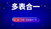 """安徽合肥新建小区或能尝鲜""""多表合一"""""""
